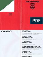 VW Scirocco 1