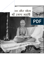 Dhyan & Yog - Ramana Maharshi in Hindi