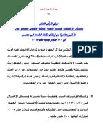 تقرير لجنة تقصي الحقائق عن تصريحات رئيس الجهاز المركزي للمحاسبات