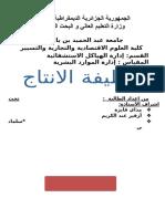 Page de Garde de Memoir Arabe جامعة ءdocx2