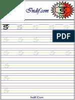 Hindi Alphabet Worksheet Ada