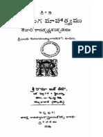Panduranga Mahatmyam