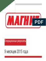 Операционные Результаты - 9 Месяцев 2015 Года