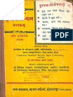 Kundamala Natak - Satya Prakashan Hoshiarpur