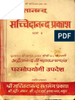 Advaitananada Ya Sachidananda Prakash III - Paramhansa Advaitananda.pdf