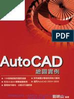 AutoCAD繪圖實例