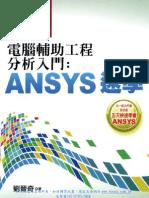 電腦輔助工程分析入門:ANSYS速學