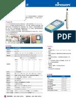 中旺仪器-硬度量测仪器8010