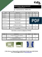 Спецпредложение Lumax_RTM_TLC 06_04_10