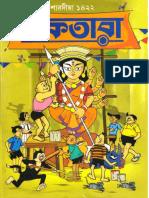 শারদীয়া শুকতারা ১৪২২ (2015)