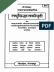 Laghu Siddhanta Kaumudi - Gita Press