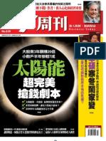 今周刊630期-太陽能-超搶錢完美劇本