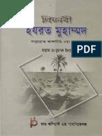 Priyo Nobi.pdf