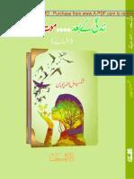 Zindagi Kay Baad .Muot Say Pehlay by Shakeel Ahmed Chohan