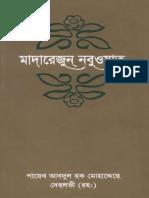 16. e-Book MADAREZUN NABUWAT Part-4.pdf