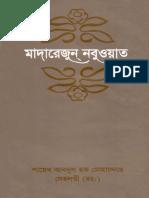 17. e-Book MADAREZUN NABUWAT PART-5.pdf