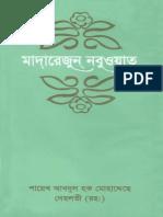 18. e-Book MADAREZUN NABUWAT Part-6.pdf
