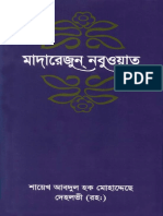 19. e-Book MADAREZUN NABUWAT part-7.pdf