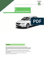 vnx.su-B6_Superb_Owners_Manual-2012-05.pdf