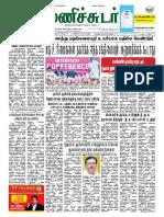 13 January 2016 Manichudar Tamil Daily E Paper