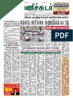 14 January 2016 Manichudar Tamil Daily E Paper