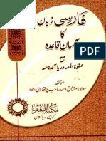 Farsi Zaban Ka Asan Qaidah