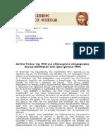 Δελτίο Τύπου Της ΠΕΘ Για Αλλοιωμένες Πληροφορίες Του OrthodoxiaInfo