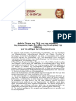 Δελτίο Τύπου Της ΠΕΘ Για Την Απόφαση Της Ιεράς Συνόδου Της Εκκλησίας Για Το Μάθημα Των Θρησκευτικών