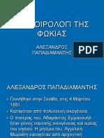 ΦΟΝΙΣΣΑ _ ΜΟΙΡΟΛΟΙ