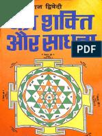 Yantra Shakti Aur Sadhana - Bhojraj Dwivedi