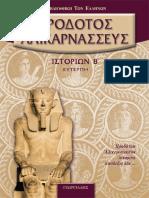 Ηρόδοτος - Ευτέρπη.pdf