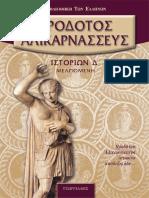 Ηρόδοτος - Μελπομένη.pdf