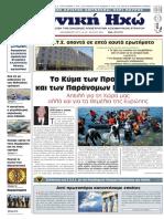 ETHNIKH HXW Dek. 2015(Teliko).pdf