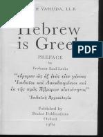 Joseph Yahuda Hebrew is Greek