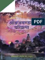 Vraja-mandala Parikrama 2ed (Hindi)