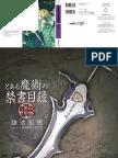 Toaru Majutsu No Index - Volume 18