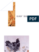 杜承  濟  國 畫
