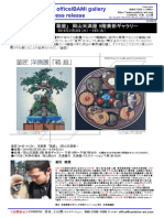 COMBINE 釜匠 洋画展 「箱庭」 岡山天満屋 プレスリリース