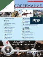 Вертолетная индустрия - март 2011