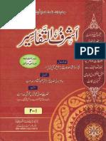 ashraf tafaseer 1-1 R.pdf