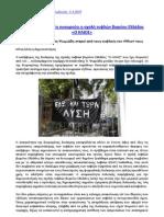Χρέη πάνω στα χρέη συσωρεύει η σχολή τυφλών βορείου Ελλάδος