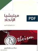 ميليشيا الإلحاد مدخل لفهم الإلحاد الجديد - عبد الله العجيري