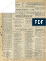 Газета «Известия» №002 от 03 января 1942 года