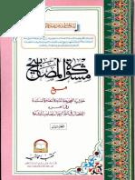 مشکوٰۃ المصابیح ( عربي ) جلد ۔٢.pdf