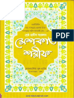 Mishkat Sharif Bangla 5.pdf