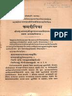Krama Deepika Damaged - Chowkamba Sanskrit Series