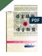 论语言接触与语言联盟:汉越(侗台)语源关系的解释》