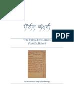 Paintis Akhari by Dr Kamalroop Singh (Akali Nihang)