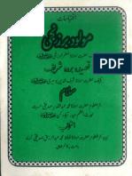 Molood e Barzanji Maa Qaseeda Burda by Abdul Qadeer Siddiqui