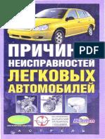 prichini_neispravnocti_avto